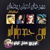 Download مهرجان ادينى رمضان غناء تايسون وموزة وزيزو توزبع جديد درامز لايف توزيع عنتر تيتو Mp3