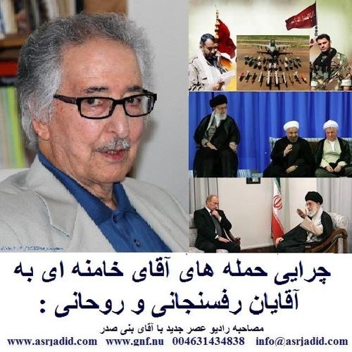 Banisadr 94-09-06= چرایی حمله های آقای خامنه ای به رفسنجانی و روحانی : مصاحبه با آقای بنی صدر