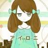 【 Keii 】Irony 【 アイロニ 】