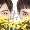 This Summer (今夏) - Wang Qing & Feng Jianyu