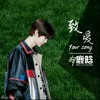 Your Song - Luhan (Cover)