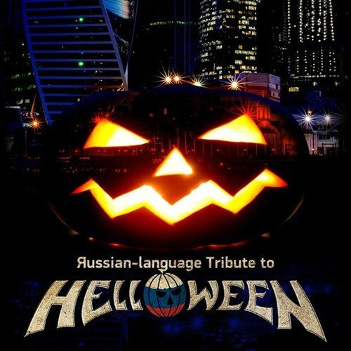 Russian-language Tribute to Helloween