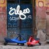 #Sahla_W_Basita ^ Kharma feat. Hany Adel, Nesma Herky, May Abdel Aziz & Abdelrahman Roshdy mp3
