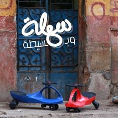 #Sahla_W_Basita ^ Kharma feat. Hany Adel, Nesma Herky, May Abdel Aziz & Abdelrahman Roshdy