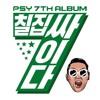 PSY- 좋은날이 올거야 (Feat. 전인권).mp3