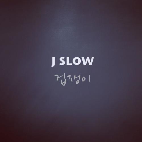제이슬로우(J.slow)-겁쟁이