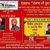 M Gurusaria ,B Bajwa With Sukhpal S Khaira On Punjab De  Raajsi Halaat