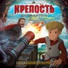 Semyon Treskunov Ft. Alisa Kozhikina — Your Way (OST Fortress)