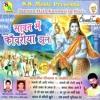 Manaaiye Ji Aadi Ganesh