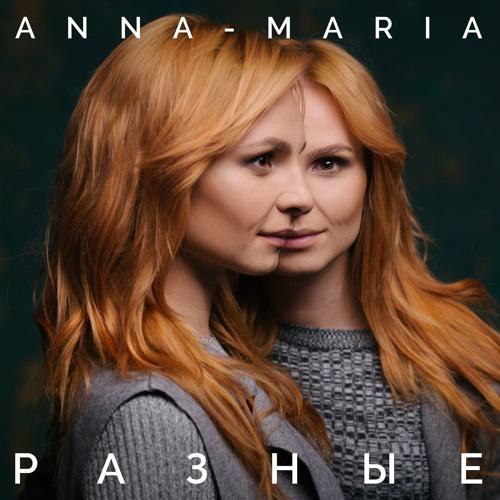 Anna - Maria - Trymaj Mene | Анна-Мария - Тримай мене (feat. Евгений Хмара)