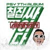 PSY - DADDY(feat. CL of 2NE1)(ABHINAVV'S #WEEKENDATMYPLACE MASHUP) [YOONDEEP X OLLYJAMES]