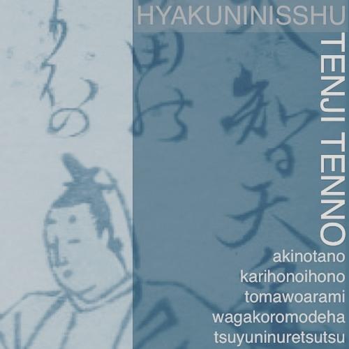 【Playlist】hyakuninisshu Jazz