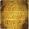 Written In AU - Horus - (prod.by Flamealkehst)