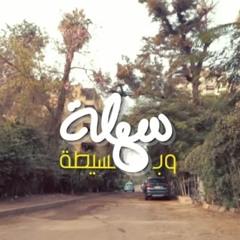 سهلة وبسيطة - هاني عادل & مي عبدالعزيز & عبدالرحمن رُشدي & نسمة