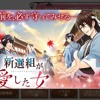 Shinsengumi Ga Aishita Onna (The Woman Shinsengumi Loves) theme 5