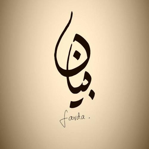 Farda