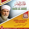 Majalis-ul-ilm (Lecture 8) Husool-e-Ilm aur Qalb - by Shaykh-ul-Islam Dr Muhammad Tahir-ul-Qadri