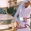 Download شيلة المفارق مسرعه كلمات هزاع بن سمره اداء محمد ال مسعود Mp3