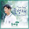 Love Song - Yook Sungjae (Who Are You: School 2015 OST) [Cover]