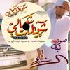 Download شيلة ياوليفي  اداء المنشد محمد العيافي Mp3