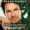 Panos Kiamos - Trellokomeio (Decibel & Spiros Metaxas Christmas Intro)FREE DOWNLOAD