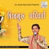 Shiv Charcha - Ajay Jhankar