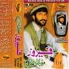 Selection of Audio Watermarks on Pashto-language Cassettes