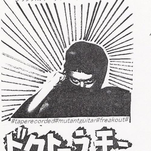 Dokutoramo - Mikoshi Nude