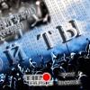 S.GUN TINO (Черный Лед) JOKER (CRAZY RAPPERS) - Эй Ты (JOKER RECORDS)