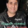 Download احمد شيبه - الفقر والجدعنه ( ملعون ابوك يا فقر ) توزيع العالمى السيد ابو جبل Mp3
