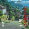 Sayonara No Natsu - Aoi Teshima (Male ver. Cover)