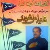 04 Hath Seene Se Uthana :: Mukhtar Ali Sheedi Vol-75