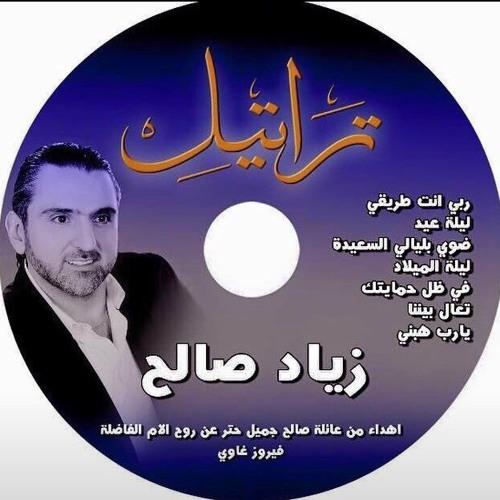 Ziad saleh taratil el milad (7 songs) | play for free on anghami.
