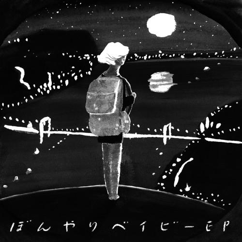 土井玄臣 - ぼんくらベイビー / Motoomi Doi - Bonkura Baby