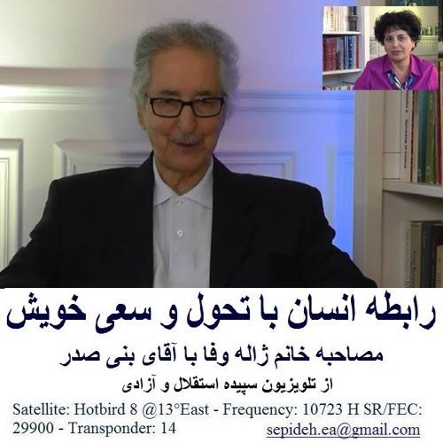 Banisadr 94-09-19=رابطه انسان با تحول و سعی خویش : مصاحبه خانم ژاله وفا با آقای بنی صدر