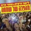Lior Narkis  Mahapecha Shel Simcha (NATIREMIX) - ליאור נרקיס ועומר אדם - מהפכה של שמחה | נת' רמיקס