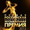 Irakly Minadze - The first Russian national music award (Official Theme)