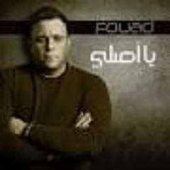 محمد فؤاد يا اصيل جديد