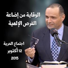 الوقاية من إضاعة الفرص الإلهية (2)- د.ماهر صموئيل
