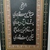 Rehmat Ka Teri Sar Pe Meray Aabshar Ho ~ Hadrat Hakeem Akhtar sb ra