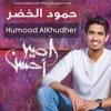 Kun Anta - Humood Alkhudher - (Automat!on Cover)
