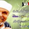 كلمة الشيخ الشعراوى دفاعا عن مصر