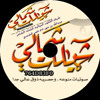 Download شيله القلوب الدواليه كلمات الشاعر  عبدالله بن عون اداء ناصر الشمري Mp3