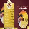 Download ألبوم ديوان وشيلات سعد بن جدلان 2015 Mp3