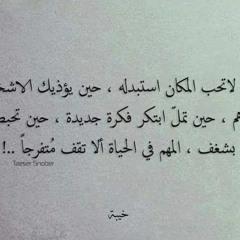 ANA elsayebha mo4 hya