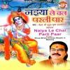 Shyam Sang Radha Nache Re