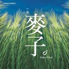 How Lovely Is Your Dwelling Place 祢的居所何等可愛