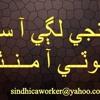 Download Nenan Ja Kakar       Tribute To Sarmad Sindhi 112jpjSkkJc Mp3