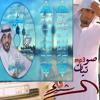 Download ألبوم شيلات ( صــوت الــكــويــت )  عبدالله الطواري  ترقووو2016 Mp3