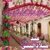 Abu Lahab Ne Bhi Jashan  EId Milad Un Nabi Manaya Tha By Shaikh Jarjees Ansari Hafizahullah